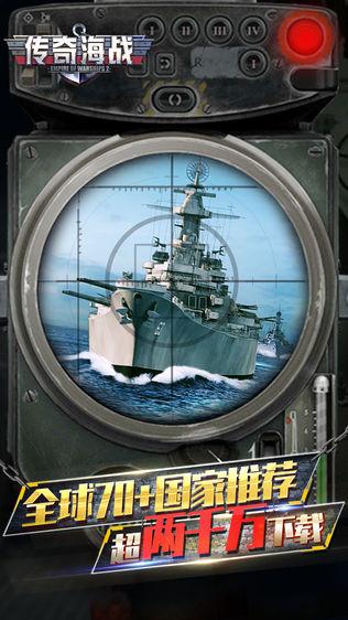 传奇海战软件截图0