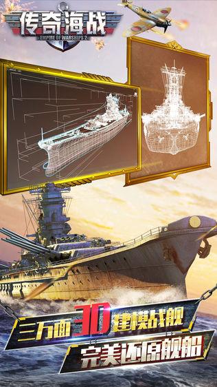 传奇海战软件截图1