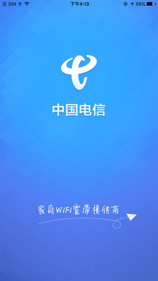 广东电信宽带软件截图0