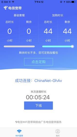 广东电信宽带软件截图2