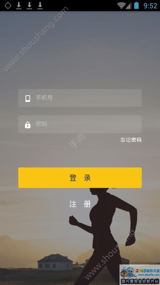 趣步app最新版软件截图1
