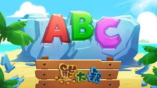 宝宝拼图:ABC软件截图0