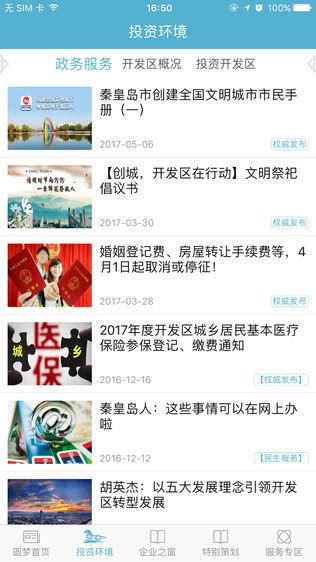 圆梦秦皇岛软件截图1