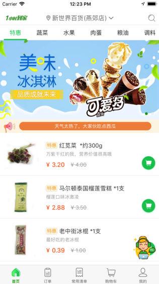 小福鲜菜店软件截图0
