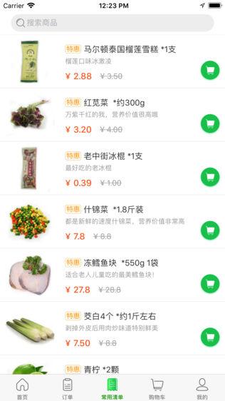 小福鲜菜店软件截图2