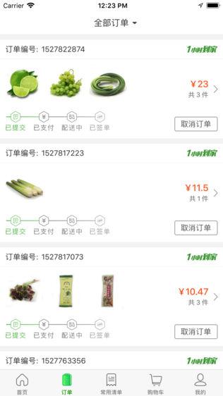 小福鲜菜店软件截图1