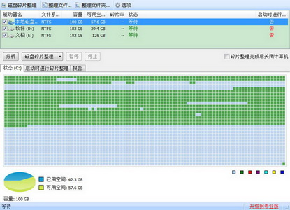 Disk SpeedUP(磁盘碎片整理)下载
