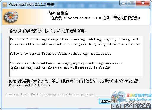 Picosmos Tools(图片工厂) 64位下载