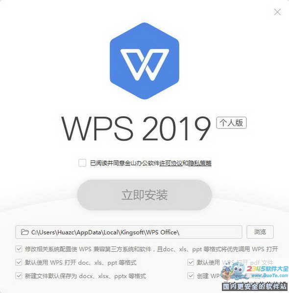 Office 2019免費版下載(WPS)下載