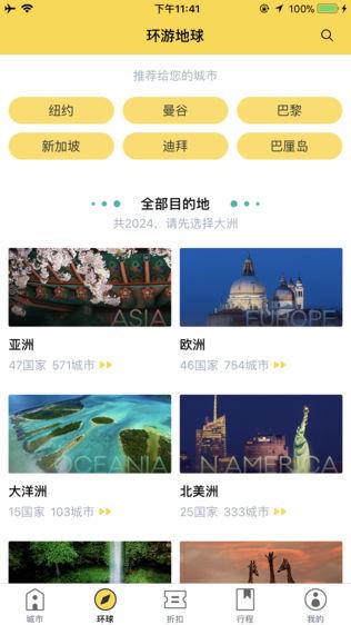 香港自由行软件截图1