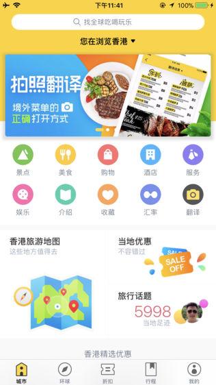 香港自由行软件截图0