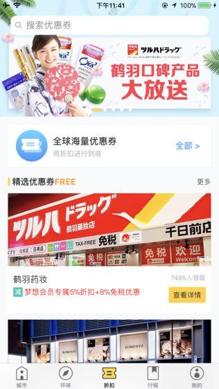 香港自由行软件截图2