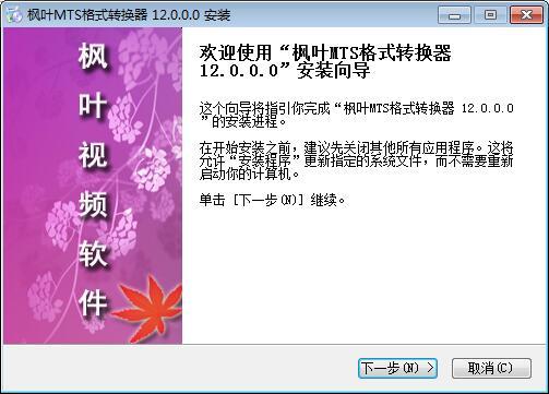 枫叶MTS格式转换器下载
