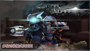 星际战争:异形入侵软件截图0