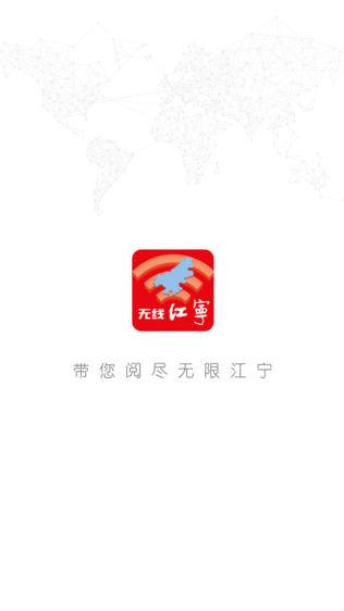 无线江宁软件截图0