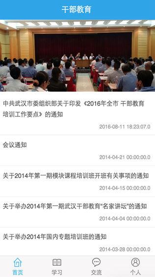 武汉干部教育学院软件截图2