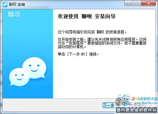 聊呗 for mac下载