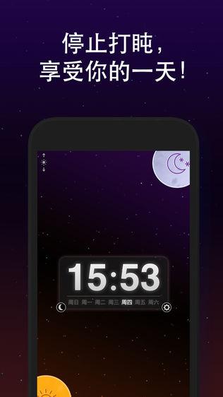 闹钟睡眠声音专业版软件截图1