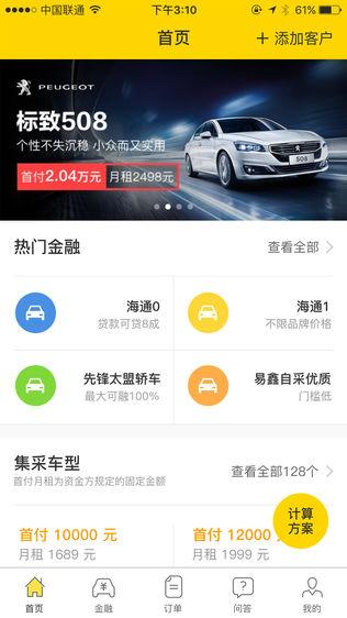 水稻汽车-经销商版软件截图0