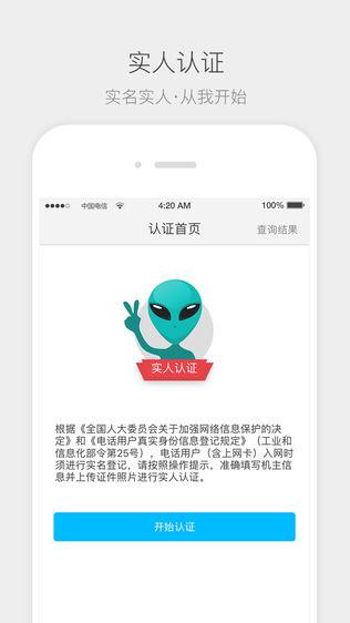 四川电信实名软件截图0