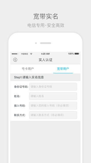 四川电信实名软件截图2