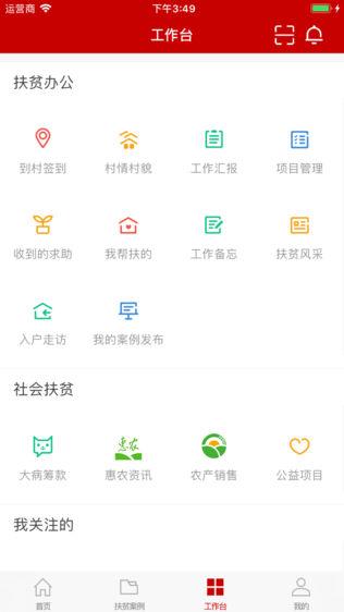 中国精准扶贫软件截图2