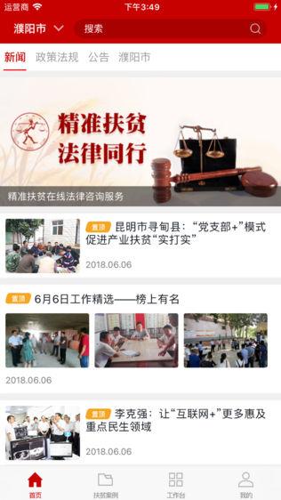 中国精准扶贫软件截图0
