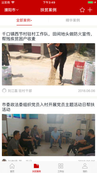 中国精准扶贫软件截图1