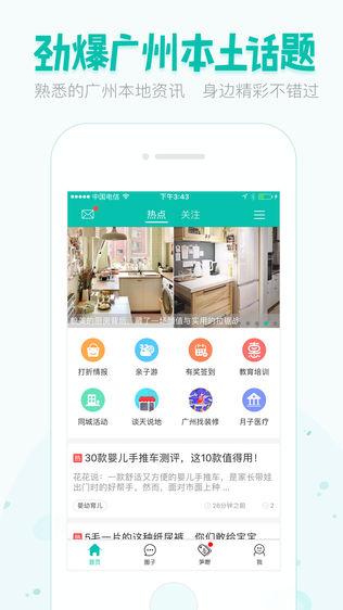 广州圈软件截图0