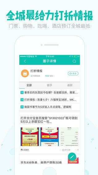 广州圈软件截图2