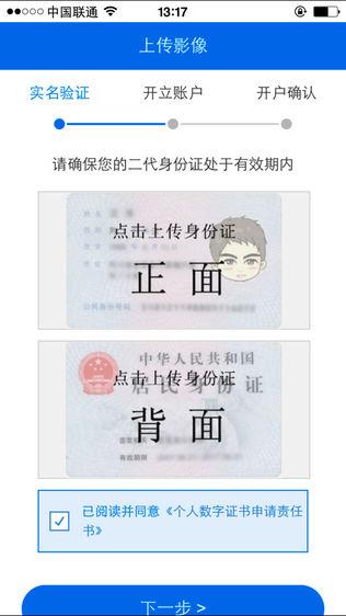 东吴证券开户软件截图2