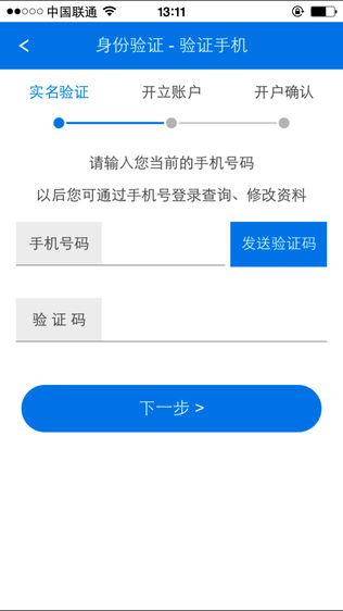 东吴证券开户软件截图1