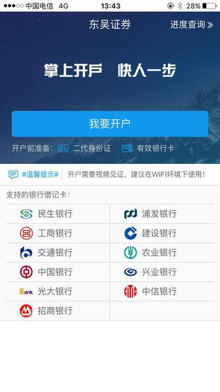 东吴证券开户软件截图0