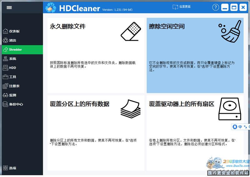 HDCleaner下载