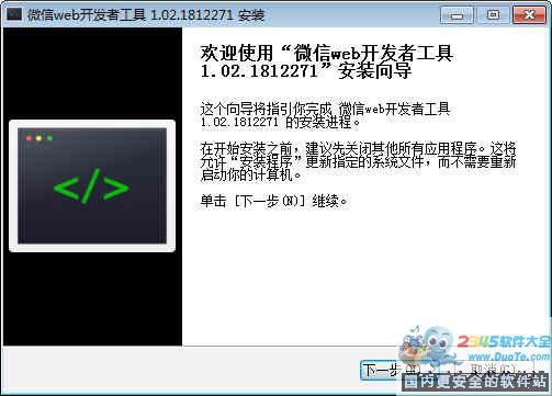 微信web开发者工具 32位下载