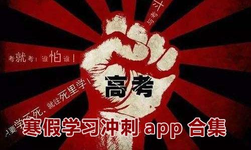 2019高考冲刺app软件合集软件合辑