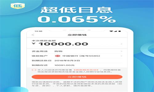 能贷2万的app贷款