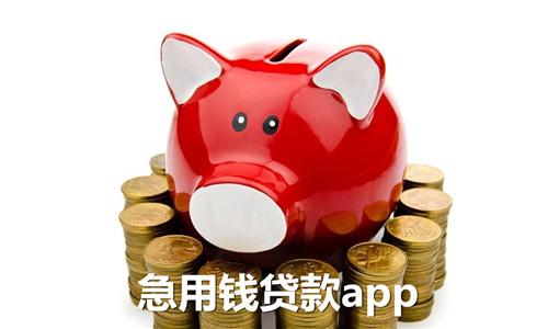 急用钱贷款app软件合辑
