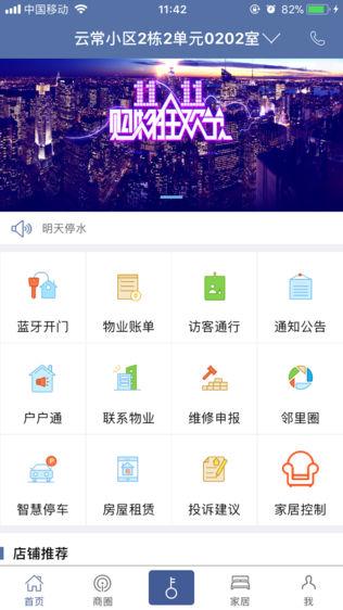 云家惠社区软件截图0
