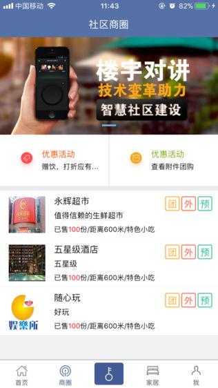 云家惠社区软件截图2