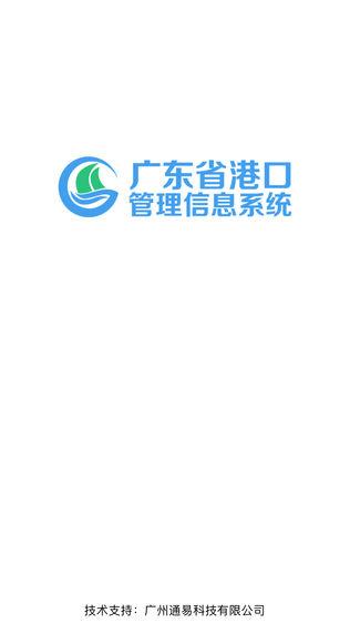 广东港口软件截图0