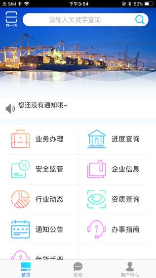 广东港口软件截图1