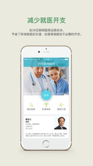 39互联网医院软件截图0