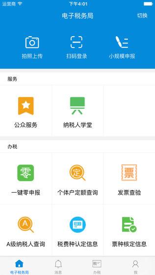 深圳市电子税务局移动版软件截图1