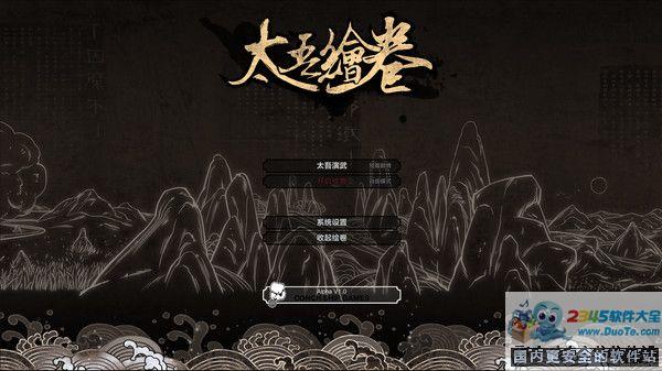 太吾繪卷 中文版下載