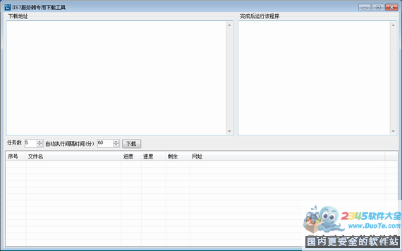 IIS7服务器专用下载工具下载