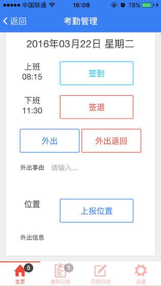 湘军办公软件截图1