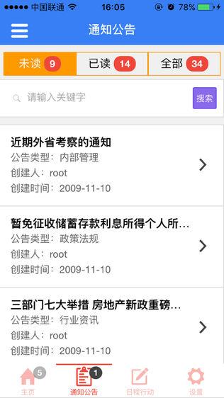 湘军办公软件截图2