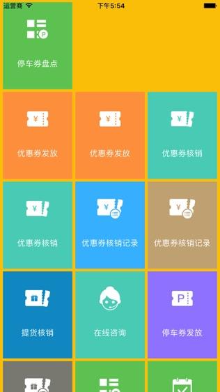 上河城商户软件截图0