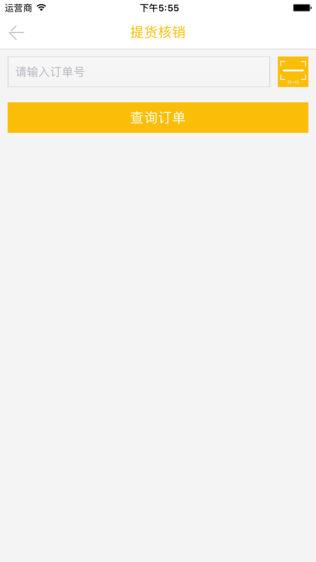 上河城商户软件截图1